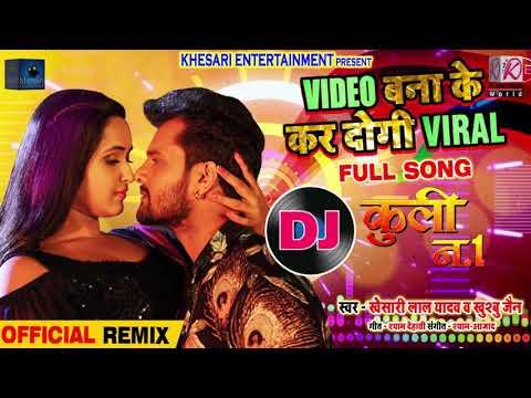 DJ Remix - Khesari Lal Yadav - VIDEO बना के कर दोगी VIRAL - Coolie No 1 - Bhojpuri Song 2019