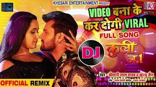 DJ Remix Khesari Lal Yadav VIDEO बना के कर दोगी VIRAL Coolie No 1 Bhojpuri Song 2019