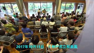 2017年10月15日 神戸市立相楽園での父娘デュオひでボー&絵夢の『名曲カ...