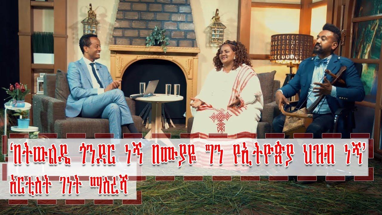 JTV: Talk With Artist Guenet Masersha and Son - ከድምጻዊት ገነት ማስረሻና ልጇ ጋር የተደረገ አዝናኝ ቆይታ