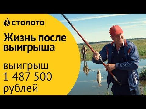 Столото ПРЕДСТАВЛЯЕТ | Победитель Русского лото - Виктор Кунгуров | Выигрыш - 1 487 500 рублей