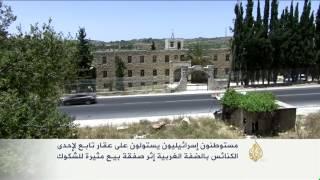 """تحقيق إسرائيلي في الاستيلاء على """"بيت البركة"""" بالضفة الغربية"""