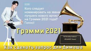 📣  Как голосовать за  Димаша Кудайбергена   Опрос номинации Грэмми 2021 года  ✯SUB✯