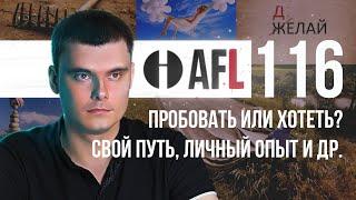 FPL-116 | Пробовать или хотеть? Свой путь. Личный опыт и др.