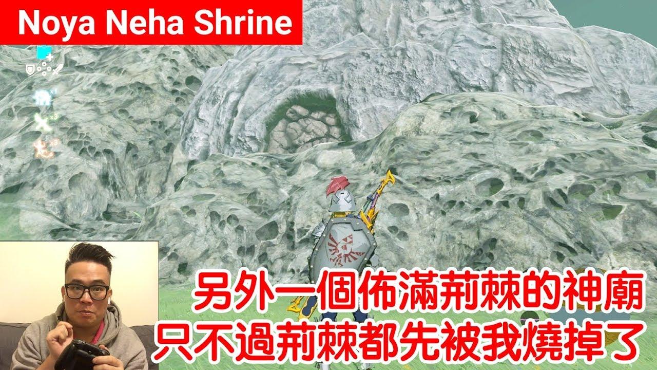 【薩爾達傳說 荒野之息】Noya Nena Shrine:另外一個佈滿荊棘的神廟 - YouTube