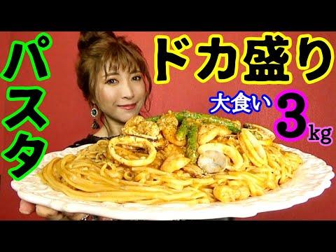 #69【大食いデカ盛り】濃厚海老ソース!激ウマ生パスタにメロメロ♡
