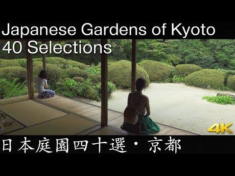 [4K] 日本庭園 四十選・京都 Japanese Gardens of Kyoto 40 Selections [4K]