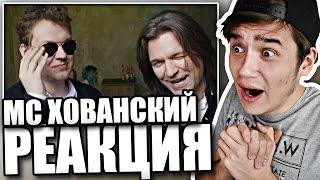 Реакция на  МС Хованский & Дмитрий Маликов - Спроси у своей Мамы