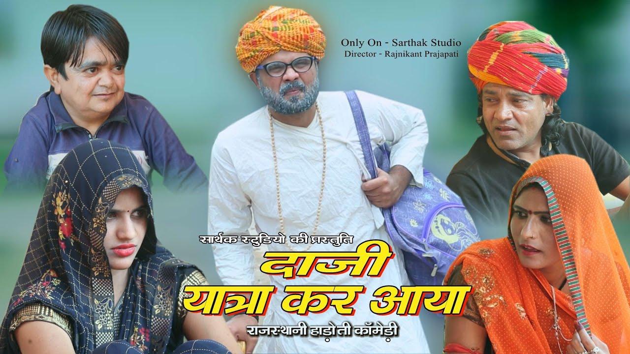 दाजी यात्रा कर आया ll Rajasthani Hadoti comedy ll Sarthak studio and Raipura kota 9694625050