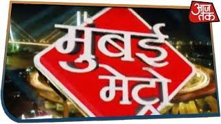 Mumbai Metro मुंबई की तमाम बड़ी खबरें सिर्फ 5 मिनट में