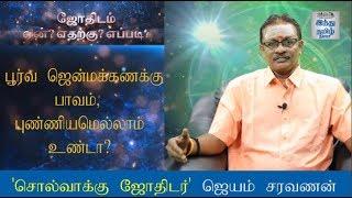 jothidam-yen-yetharkku-yappadi-9-poorva-jenmam-poorva-jenmam-prediction-in-tamil-mun-jenmam-poorva-janma-pavam-pariharam-solvakku-jothidar-jayam-saravanan-hindu-tamil-thisai