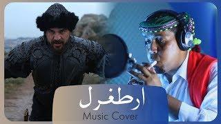 "cover موسيقى مسلسل ارطغرل بإسلوب جديد | حضرمي | Diriliş ""Ertuğrul"" music new style"