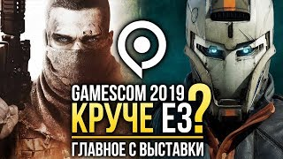 ВСЕ САМОЕ ВАЖНОЕ С GAMESCOM 2019 - Death Stranding, Disintegration и Comanche