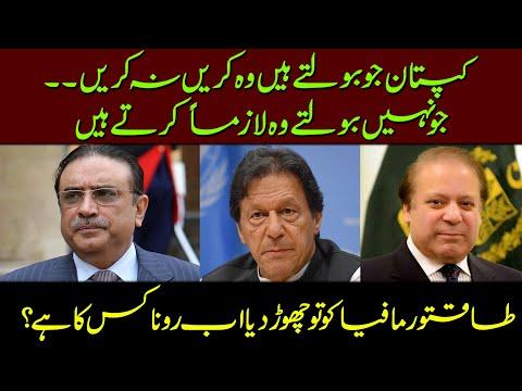 Imran Khan jo kehtay hain woh kartay kyun nahi ?