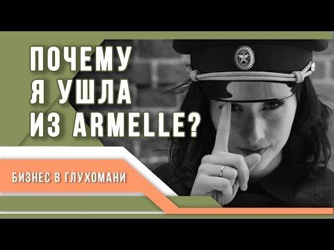 Почему ушла из Армель?