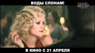 Университет-ТВ. Воды слонам!-ролик-3