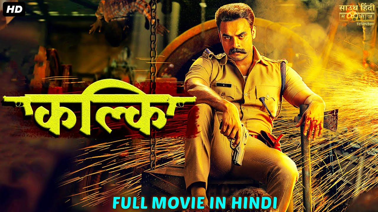 "सुपर हिट ब्लॉकबस्टर हिंदी डब्ड एक्शन रोमांटिक मूवी ""कल्कि"" | साउथ मूवी | सुपरहिट साउथ हिंदी फिल्म"