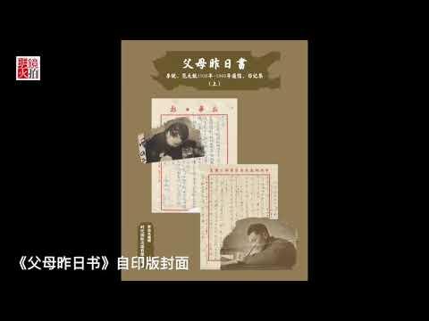 李南央:我的母亲终于解脱了 1(南央讲故事20181014 第22期)