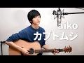 【弾き語りカバー】 カブトムシ / aiko
