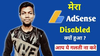 Mera Google AdSense Account Disabled Kyo Hua    Aap ye galti mat karna