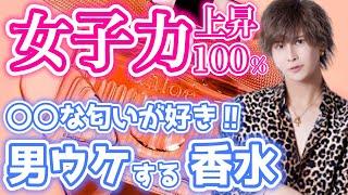 【フェチ】男ウケ抜群の匂い教えちゃいます!すぐ買ってみて!