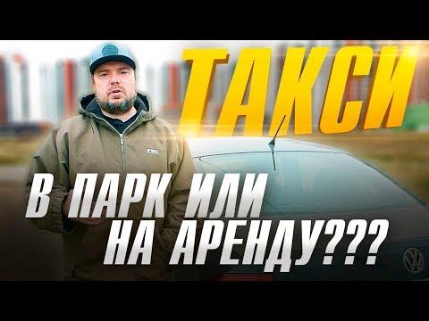 Работа в такси для начинающих. В парк на % или аренда авто? ТИХИЙ