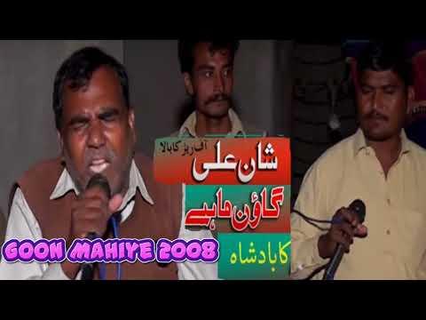 King Of Gaun Mahiye Shan Ali Rerka Bala Best Punjabi Goon Mahiye New Punjabi Goon Mahiye 2018