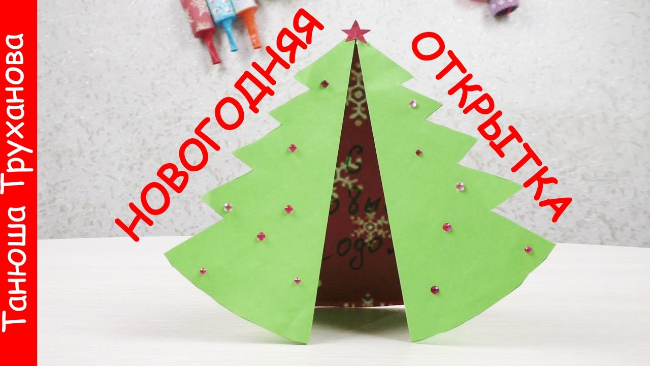 Английская новогодняя открытка своими руками фото 927