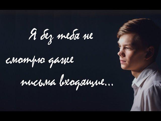 Изображение предпросмотра прочтения – МаксимСмирнов читает произведение «Я без тебя не смотрю даже письма входящие» Д.Белоконя