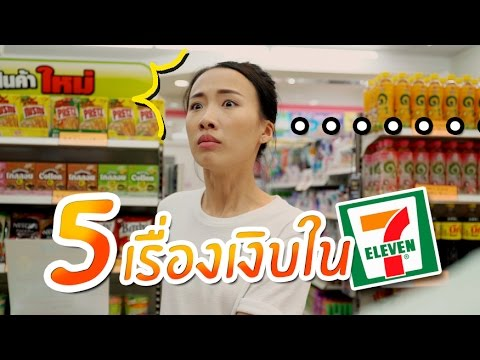 5 เหตุการณ์เงิบๆ!! ที่ต้องเคยเจอในเซเว่น!?