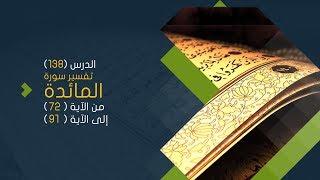 سورة المائدة (08) تفسير من الآية72 إلى الآية 91