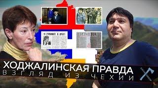Ходжалинская правда. Взгляд из Чехии