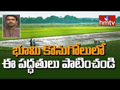 Agriculture Land Purchase Precautions by Sunil Kumar   Nela Thalli   hmtv Telugu News