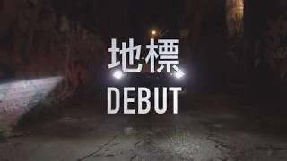 地標 Debut  - 奶其 Lai Kei [MV]