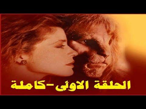 مسلسل الحسناء والوحش الحلقة1 كاملة motarjam