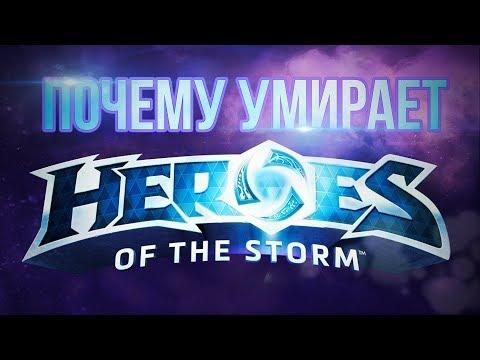 видео: Прощай, heroes of the storm!