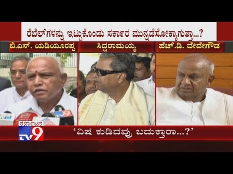 'BSY's Govt Will Not Survive for Long' Siddaramaiah Takes a Dig on Cm Yediyurappa