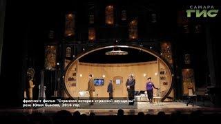 Жанна Романенко, Самарский академический театр драмы им. М. Горького (4 часть)