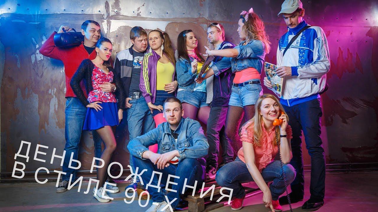 b778f6b9d9fc Как одеться на вечеринку в стиле 90-х? Мода минувшего века » EvaGirl.ru -  Пульс женской красоты и моды