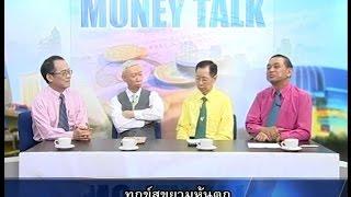 MONEY TALK - ทุกข์สุขยามหุ้นตก - ตุลาคม 2558