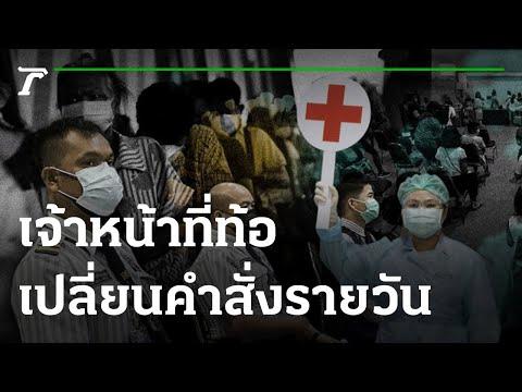 เจ้าหน้าที่ท้อ-เหนื่อย เปลี่ยนคำสั่งรายวัน : ขีดเส้นใต้เมืองไทย | 22-07-64 | ข่าวเที่ยงไทยรัฐ