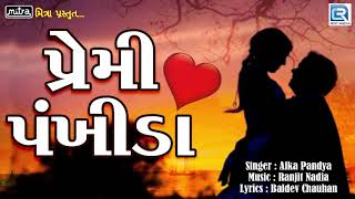 PREMI PANKHIDA - New Gujarati Love Song 2017 | Alka Pandya | FULL Audio | RDC Gujarati