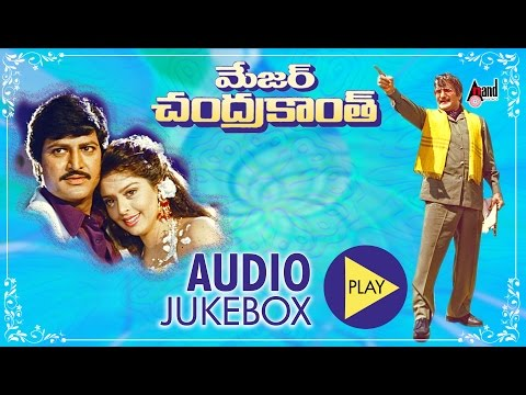 Major Chandrakanth| Full Songs JukeBox | Nadamuri Taraka Ramaravu,Jayasudha | K.Raghavendra Rao |