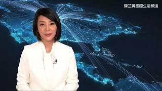 陳芷菁「國際生活頻道」 --- 一個屬於大家的平台