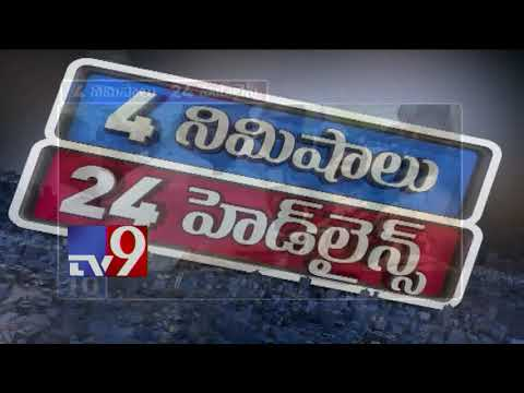 4 Minutes 24 Headlines || Top Trending News || 21-03-2018 - TV9