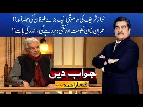 Kya Pakistan PML-N Dobara Iqtadar Main Aa Sakti Hai? | 24 News HD