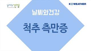 [날씨] 6월 24일_척추 측만증