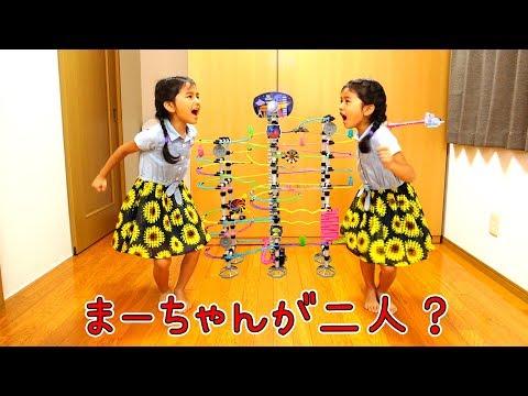 まーちゃんが二人?イマジナリウムの電動マーブルコースターで遊んだよ♪ピタゴラhimawari-CH