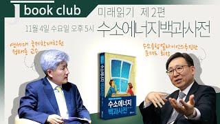 [제이북클럽] 미래읽기 _수소에너지백과사전    f.진…