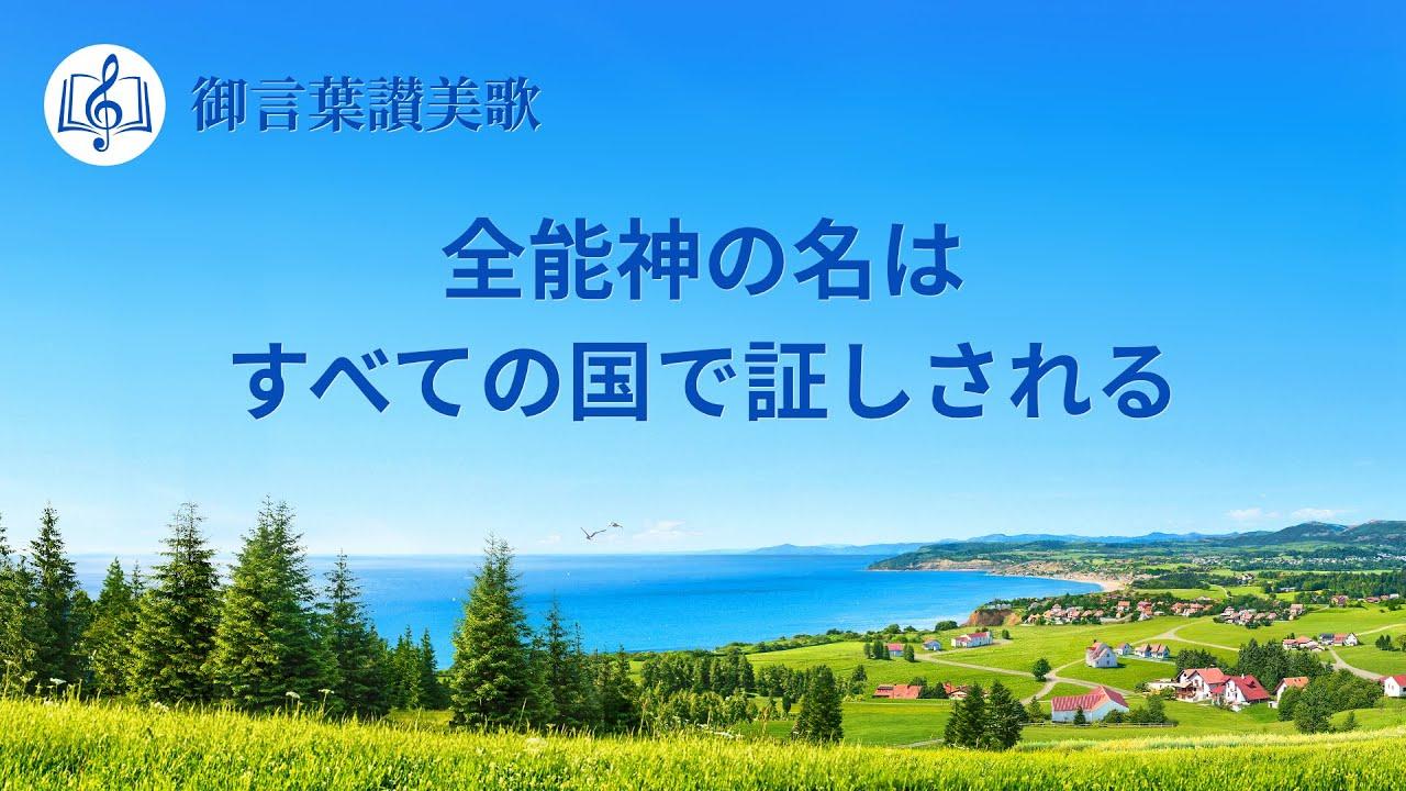 Japanese christian song「全能神の名はすべての国で証しされる」Lyrics